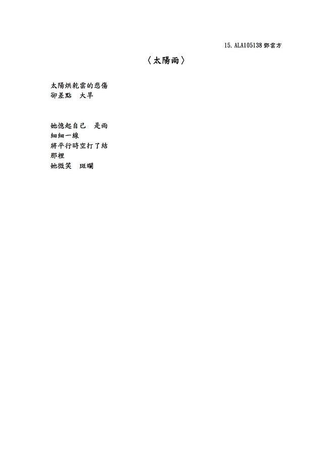 太陽雨-鄧雲方.jpg