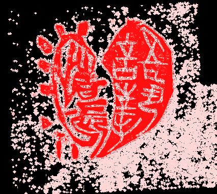李怡君〈語摯情長〉