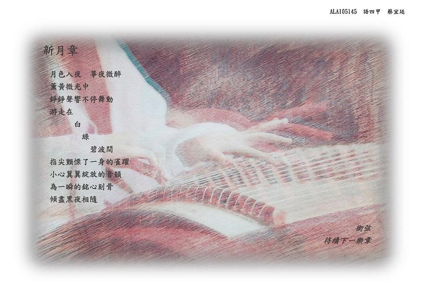 蔡宜廷-新樂章.jpg