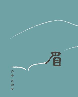 呂頤安-散文-眉-定稿.jpg