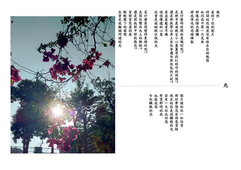 鄧嘉瑩-光.jpg