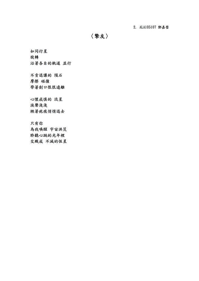 摯友-鄧嘉瑩.jpg