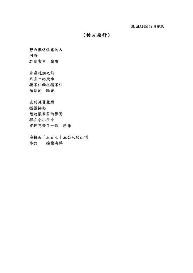 披光而行-林郁欣.jpg