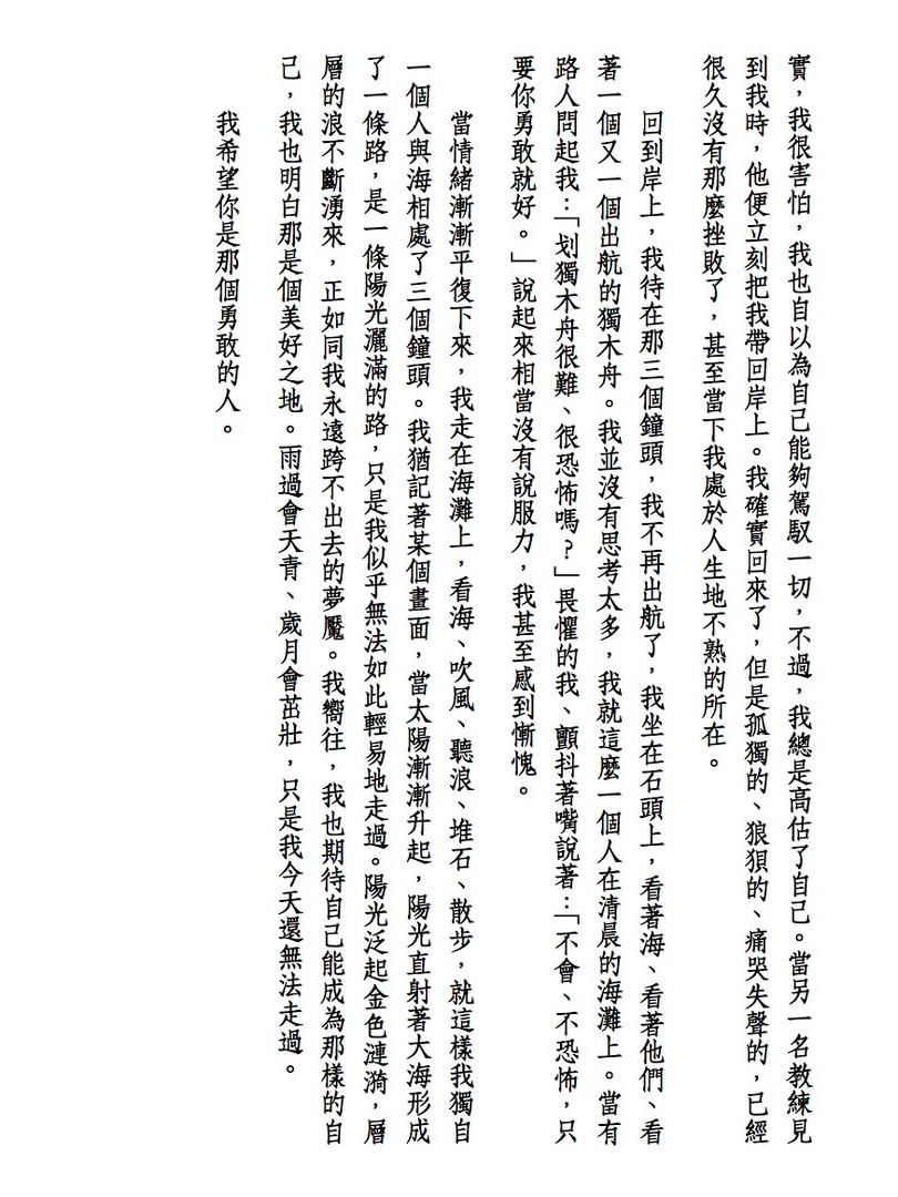 王輔晨─散文─勇敢4.jpg