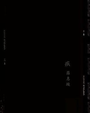 羅惠綾〈疾〉1