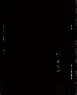 羅惠綾-散文-疾-定稿.jpg