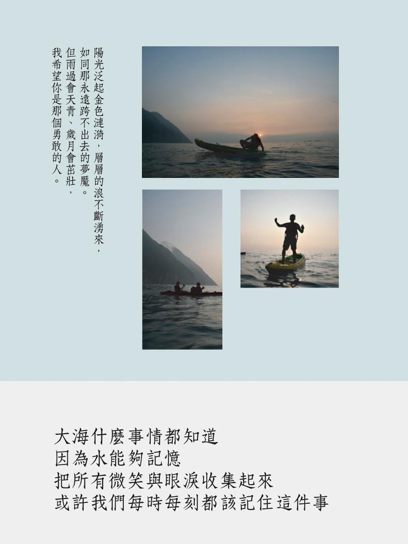 王輔晨─散文─勇敢6.jpg