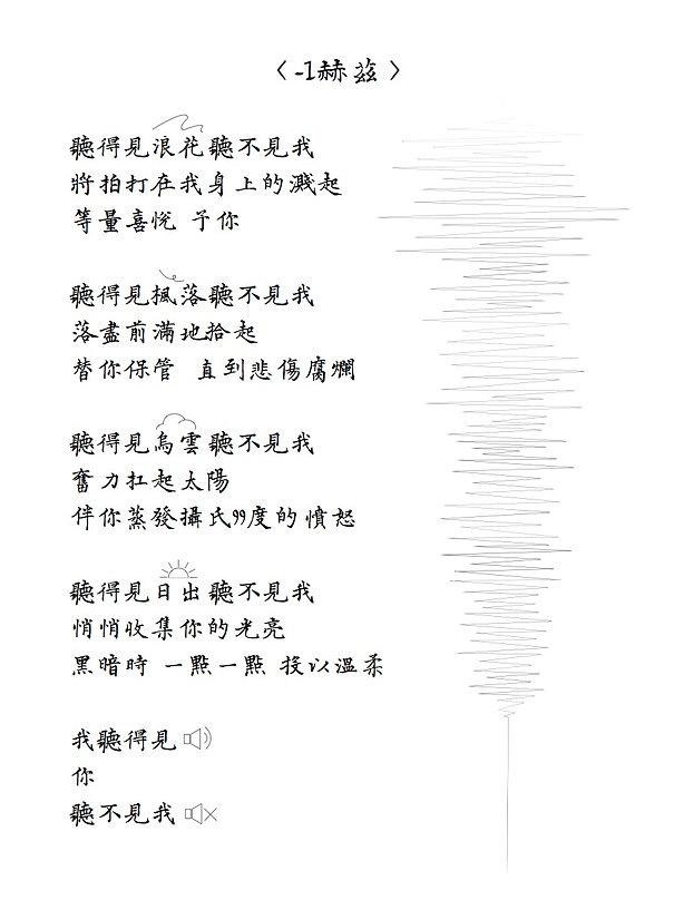 姚雅文-新詩-〈-1赫茲〉(6x8).jpg