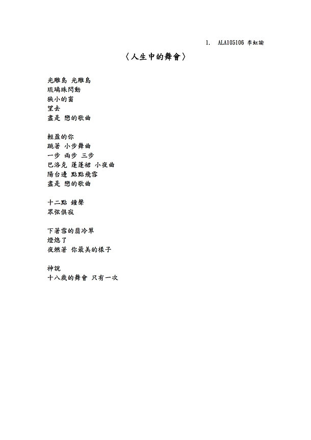 人生中的舞會-李虹諭.jpg