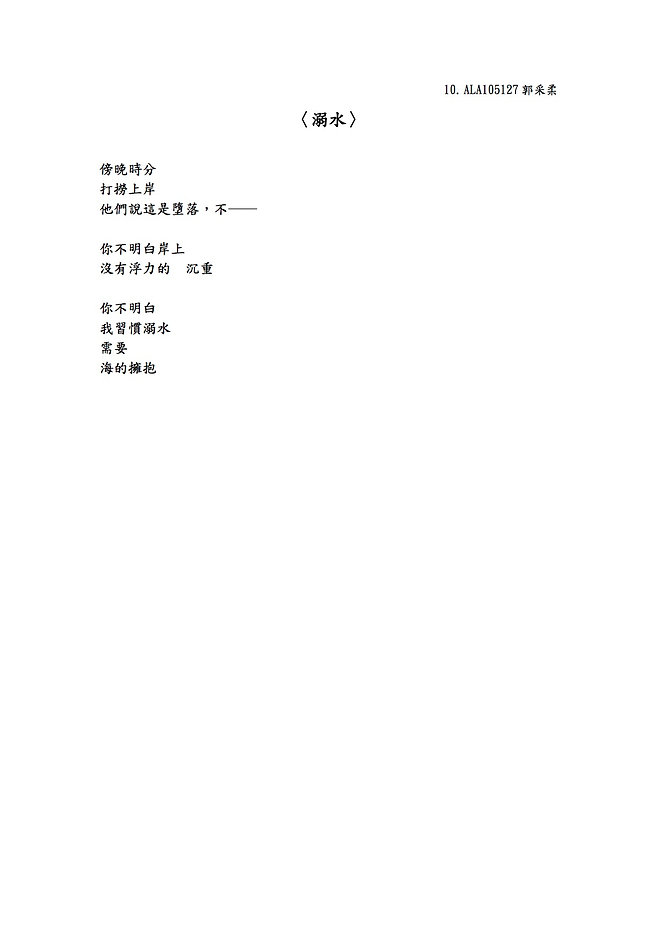 溺水-郭采柔.jpg