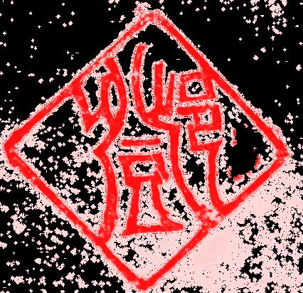 鄧雲方〈燈〉