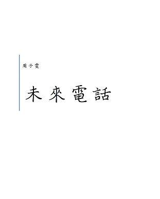 周子雯-極短篇 - 未來電話-定稿.jpg