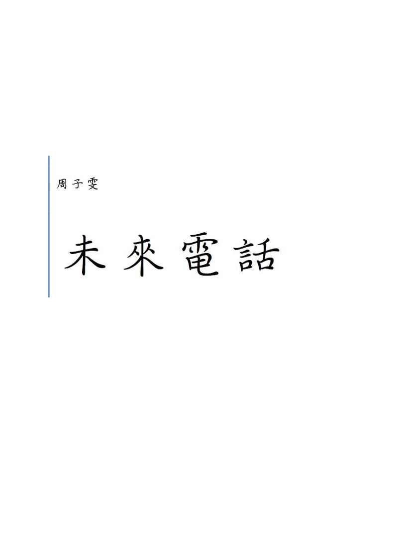 周子雯〈未來電話〉
