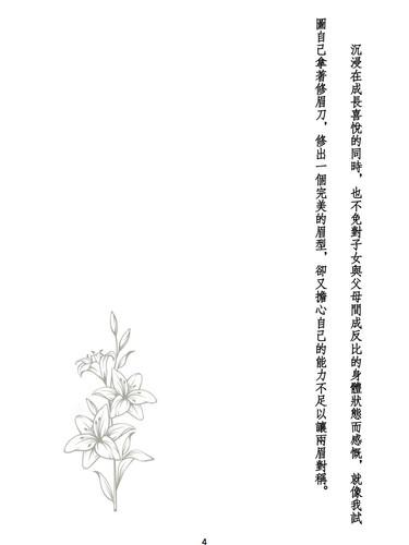 呂頤安-散文-眉-定稿5.jpg