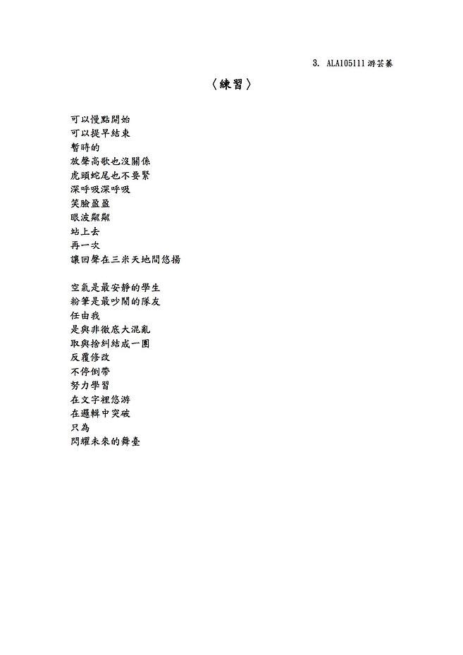 練習-游芸蓁.jpg