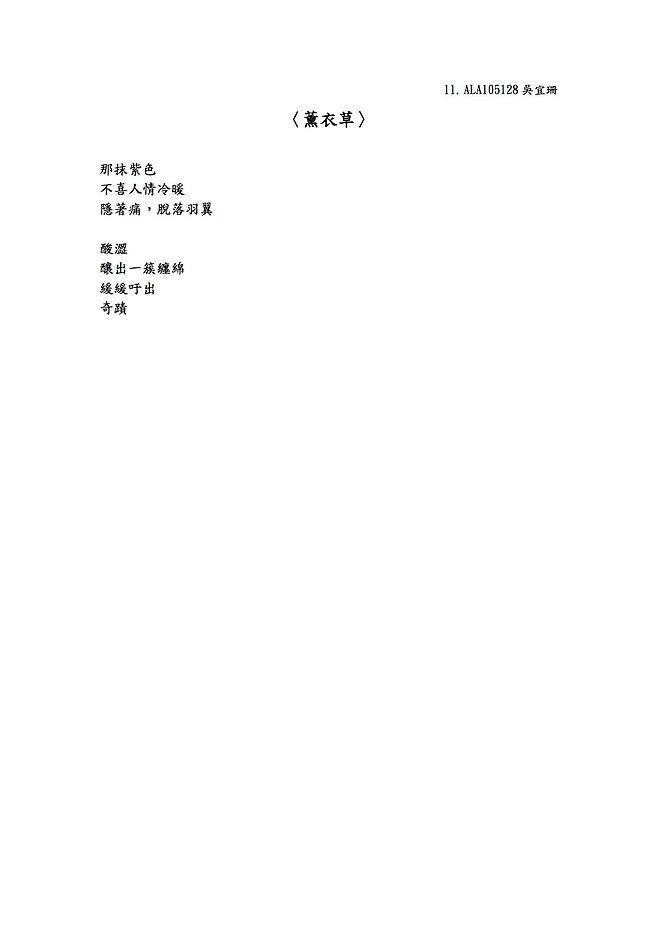 薰衣草-吳宜珊.jpg