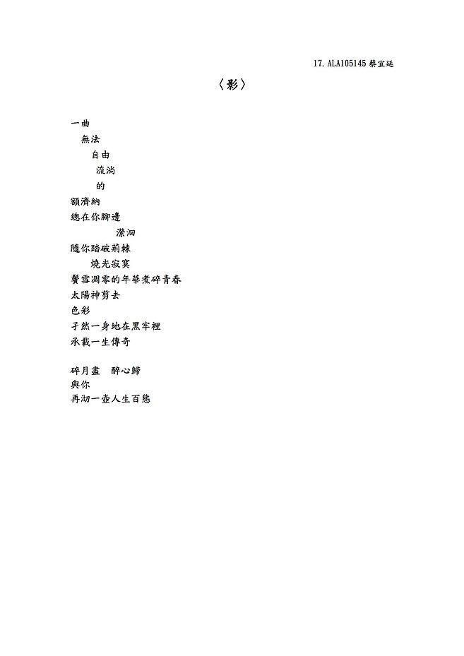 影-蔡宜廷.jpg