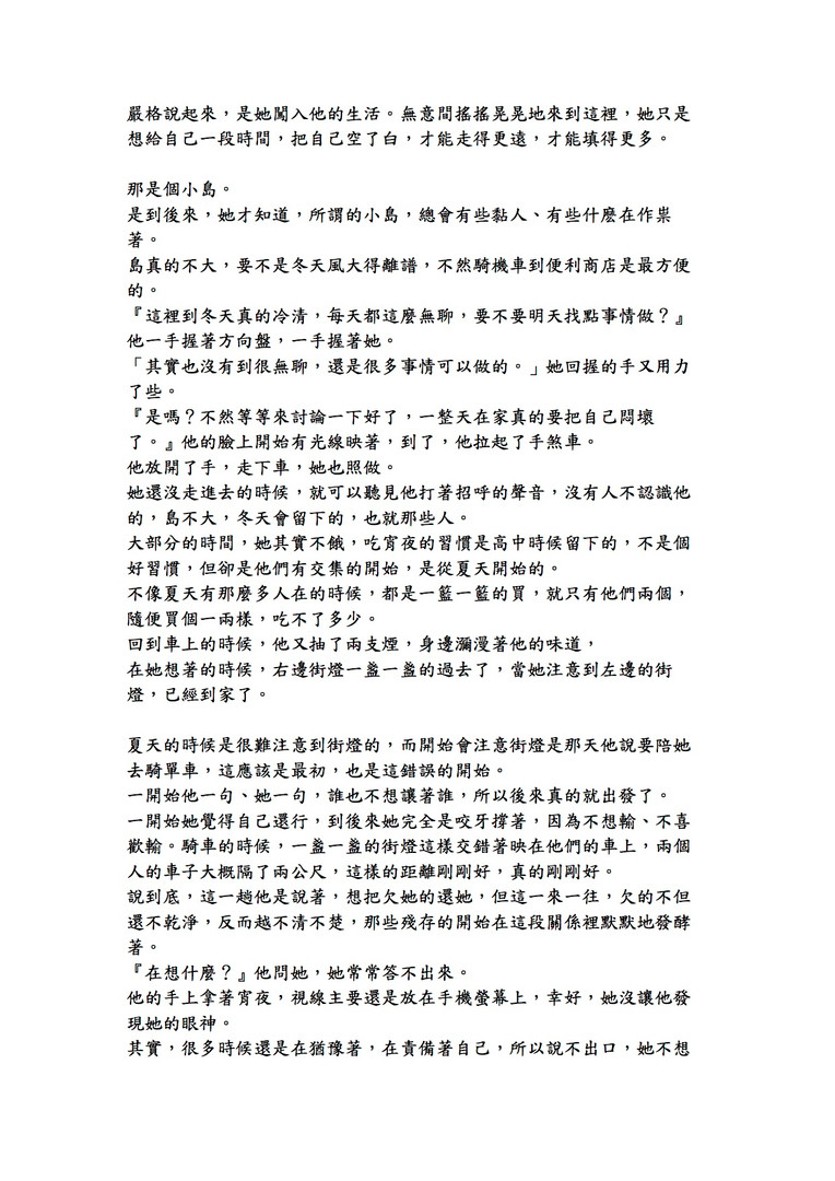 李宜庭-陳腔濫調2.jpg
