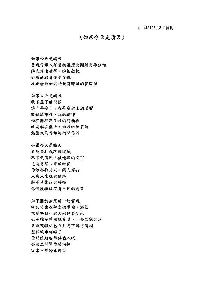 如果今天是晴天-王輔晨.jpg
