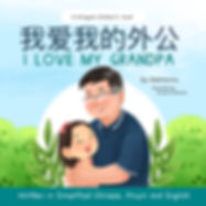 mina_grandpa_simplified_cover-kindle.jpg