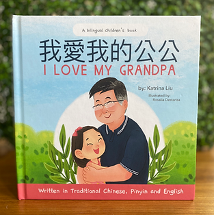 i-love-my-grandpa-traditional-chinese-pinyin-mina-learns-chinese-katrina-liu