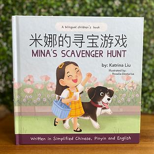 minas-scavenger-hunt-simplified-chinese-pinyin-mina-learns-chinese-katrina-liu
