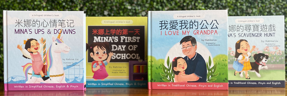 Bilingual children's books starring Mina written in Chinese, Pinyin and English by Katrina Liu and made available in Traditional Chinese and Simplified Chinese.