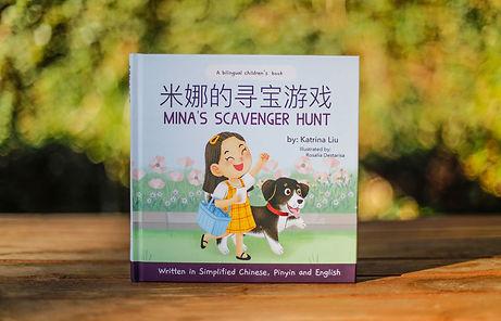 Mina's Scavenger Hunt book cover mock up