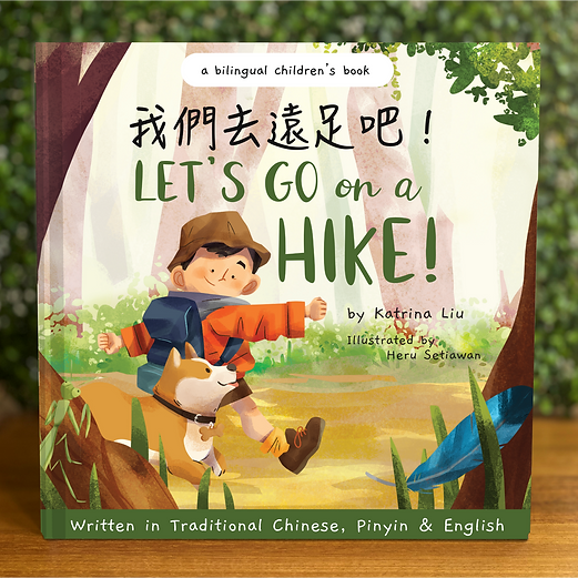 bilingual-chinese-english-children-book-