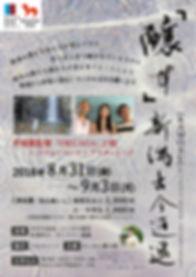 【オモテ】醸す新潟古今チラシ(A4両面カラー) (1).jpg
