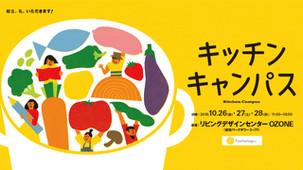 「Ki.」のワークショップ開催決定!@新宿パークタワー