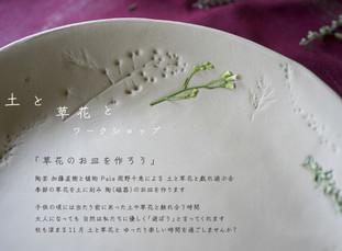 ワークショップのお知らせ「土と草花と」草花のお皿を作ろう