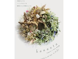 作品展示のお知らせ         kogusaとpale 作品展 「 hanauta 」