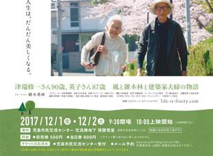 12月のイベント・ワークショップのお知らせ