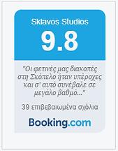 sklavos-studios-skopelos-booking_gr.png