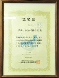 葉山はり・きゅう接骨院の資格認定証