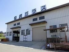 松沢ガラス工場の写真