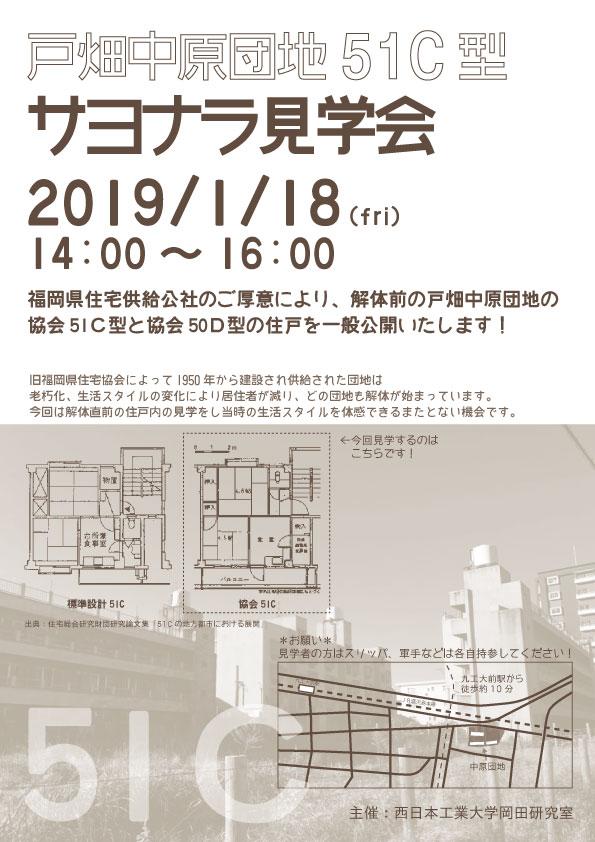 中原団地見学会20190118