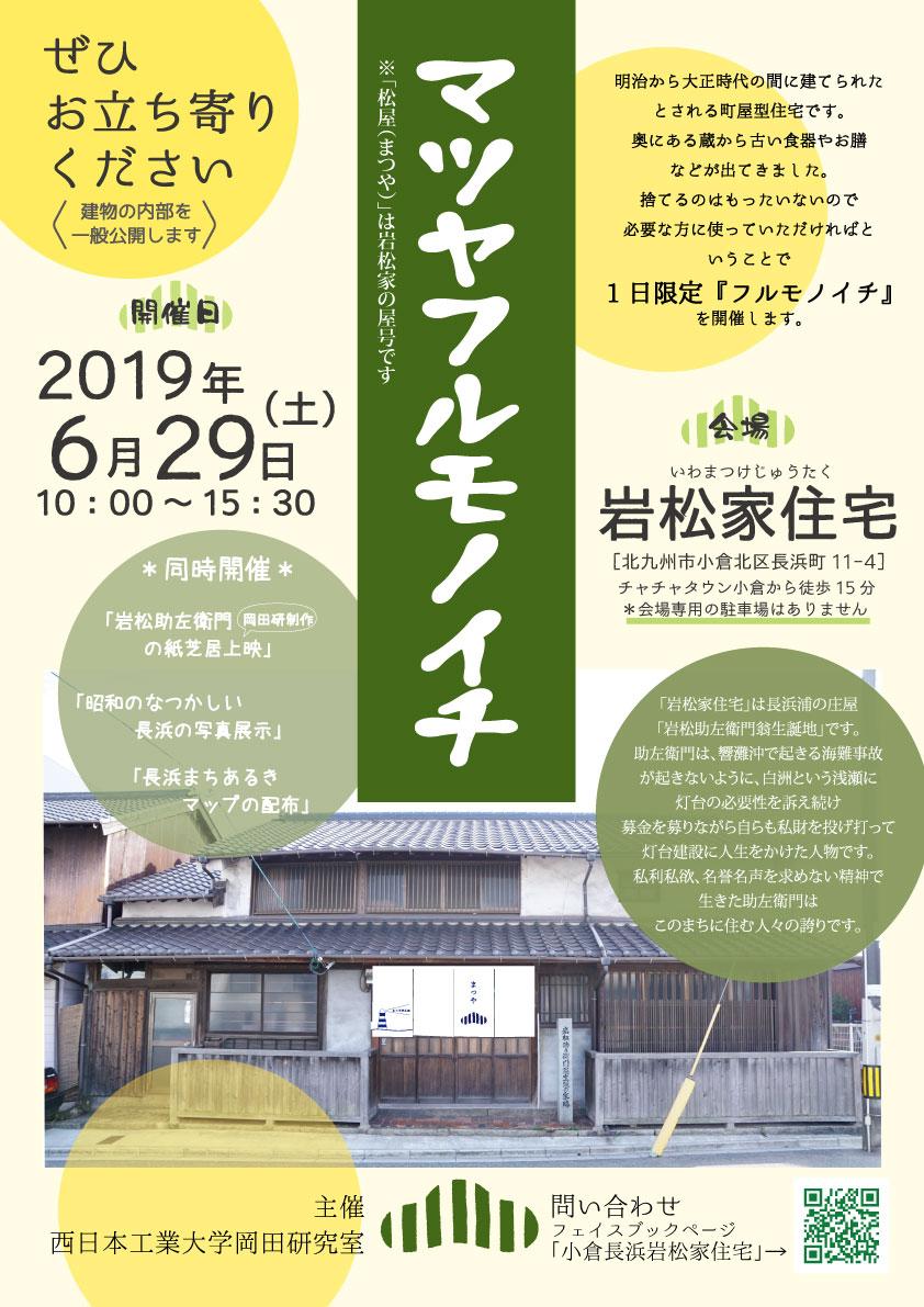 project/20190629岩松家住宅公開します!