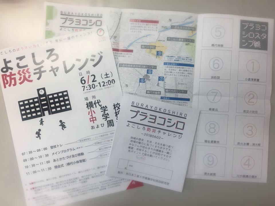 project/ブラヨコシロ