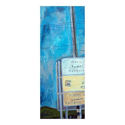 ציור נוף ישראלי של שמיים ושלט דרכים