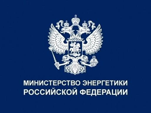 Аналитик в Аналитический Центр ТЭК РЭА Минэнерго России
