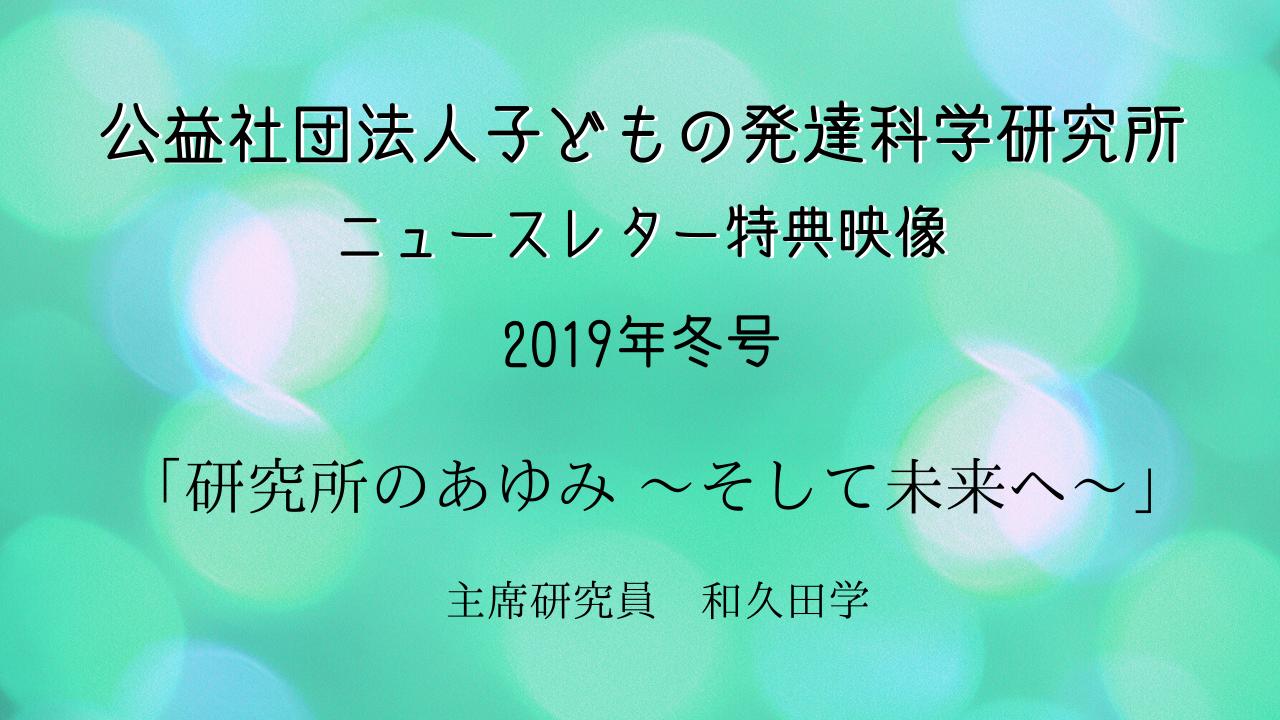 2019年冬号