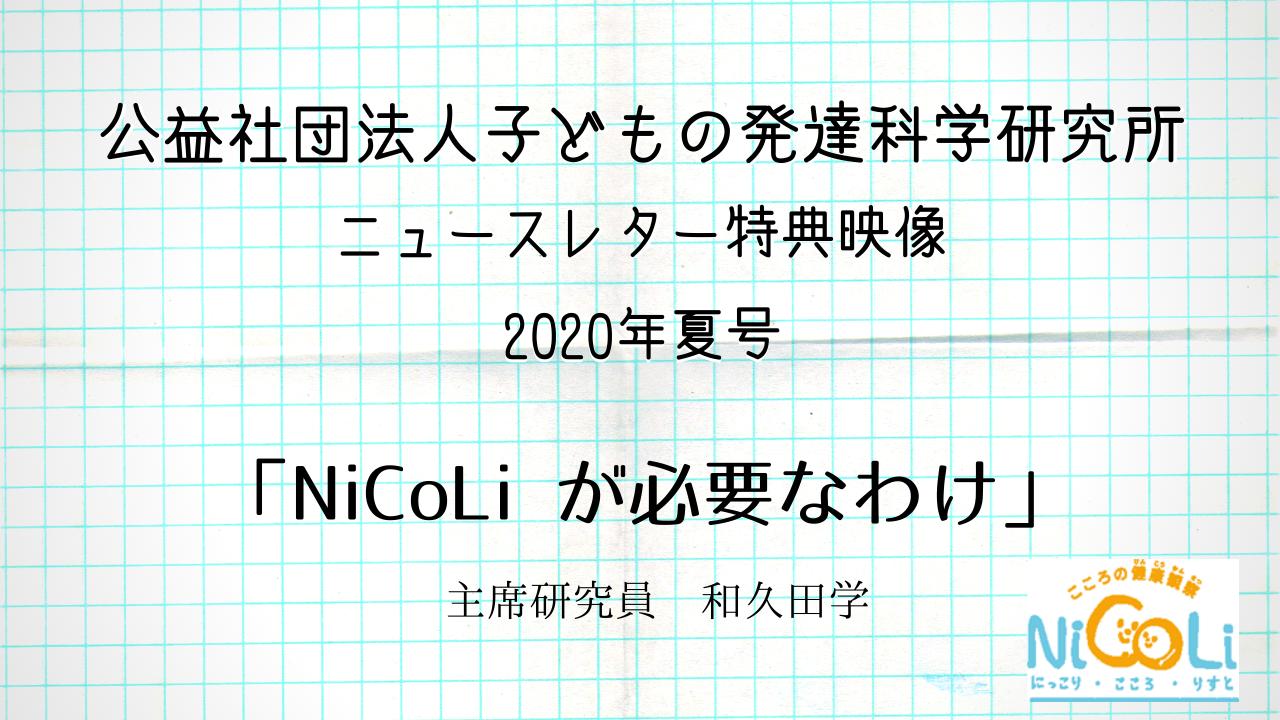 2020年夏号