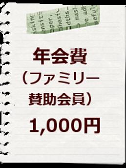 年会費(ファミリー賛助会員) ※半期(10月~3月)のみ