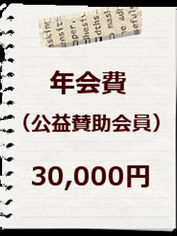 年会費(公益賛助会員)