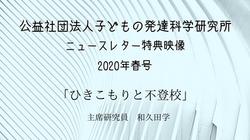 2020年春号