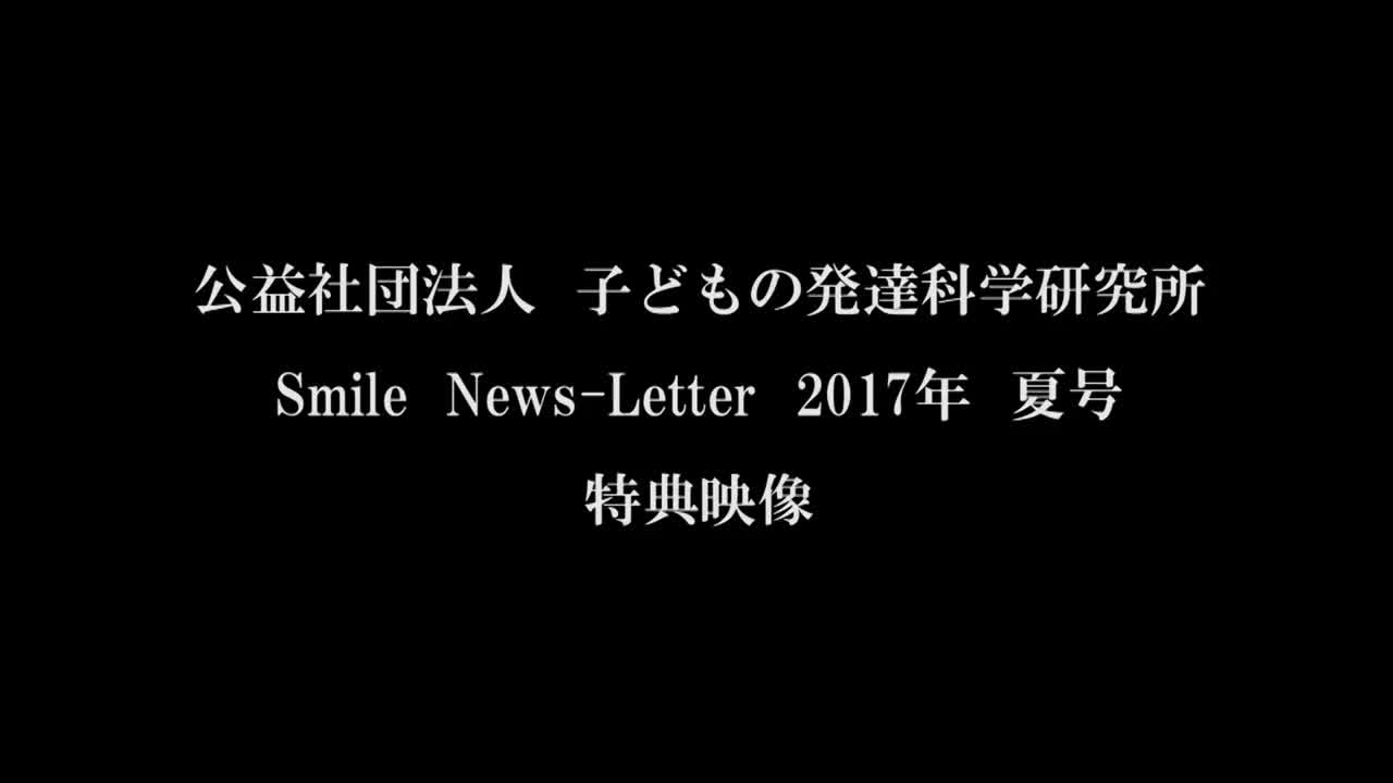 2017年夏号Newsletter特典映像