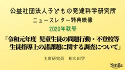 2020年秋号