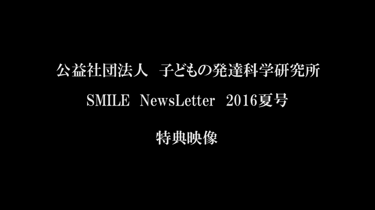 2016年夏号 ニュースレター特典映像.mp4-thumb002